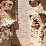 Speyer im Garten der Gemeinden. Holocaust-Gedenkstätte Yad Vashem